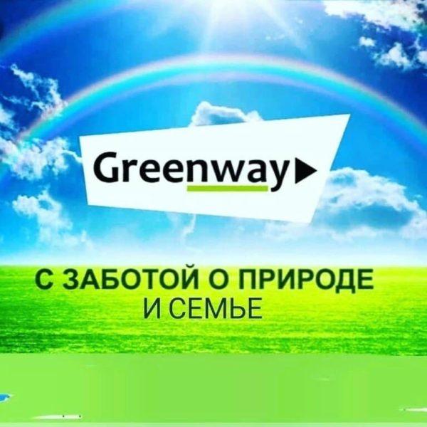 """Продукция """"GREENWAY"""""""